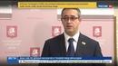 Новости на Россия 24 • Утвержден городской закон о защите прав москвичей в ходе реновации