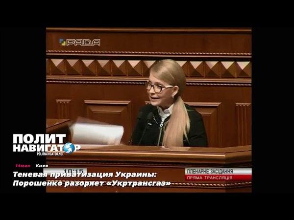 Теневая приватизация Украины Порошенко разоряет «Укртрансгаз»
