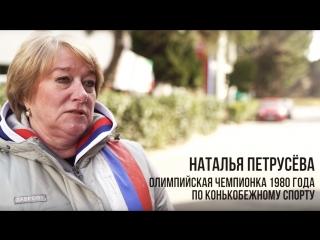 Наталья Петрусева: Вдвоем против всех тяжело