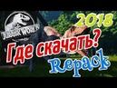 Где скачать Jurassic World Evolution на PC через торрент Download Jurassic World Evolution Repack