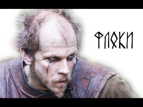 Флоки из сериала Викинги | Безумный чудак