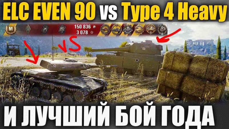 ELC EVEN 90 ПРОТИВ Type 4 Heavy И ЕЩЕ 9 ТОП ТАНКОВ = БОЙ ГОДА worldoftanks wot танки wot