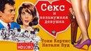 🎬 Секс и незамужняя девушка (HD1О8Ор) • Комедия \ 1964г • Тони Кертис и др