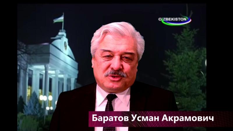 Ўзбекистон халкига Баратов Усмон Акрамовичнинг Янги йил табриги! 2018