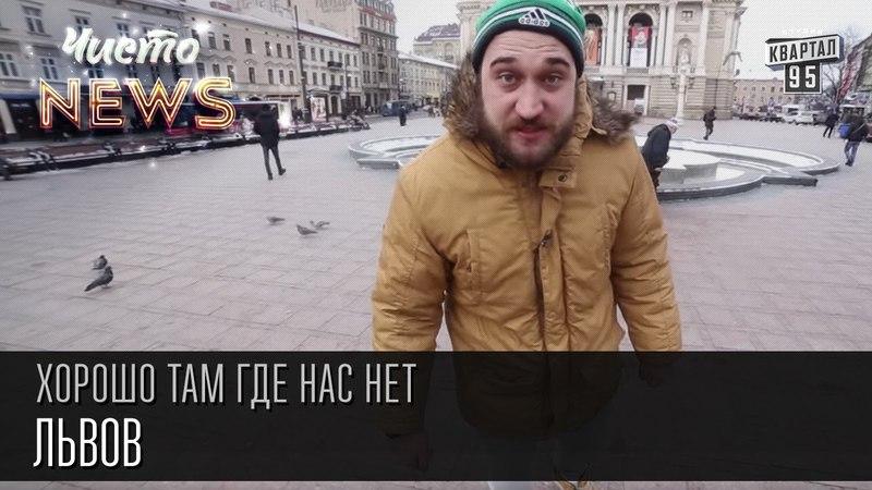 В Львове можно говорить на русском...но очень тихо -)   СпецКор.ЧистоNews Русик Ханумак 2016