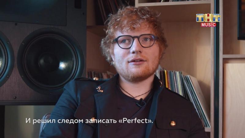 Эд Ширан о новом клипе Perfect для ТНТ MUSIC