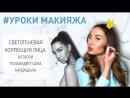 Светотеневая коррекция лица  от Анны Авалишвили