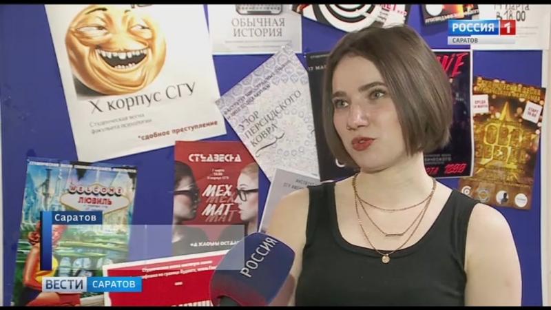 Хлестаковский фестиваль прошёл в Саратовском государственном университете