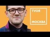 Прямая трансляция TVоя Москва // Владимир Раевский и Анна Каракаева