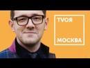 Прямая трансляция TVоя Москва  Владимир Раевский и Анна Каракаева
