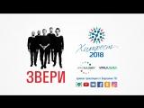Прямая трансляция Химфест 2018 в Березниках 26 мая в 16.00