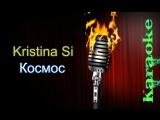 Kristina Si (Кристина Си) - Космос ( караоке )