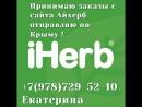 IHERB_ Mamma Chia, Organic Black Chia Seed (Семена Чиа) - Видео обзор