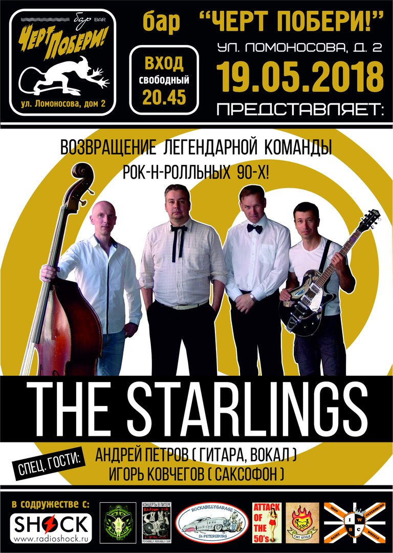 "19.05 The Starlings в ретро-баре ""ЧП!"""