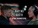 ПРЕМЬЕРА КЛИПА! Наргиз & Баста - Прощай, любимый город (VIDEO 2018 #Рэп) #баста #наргиз