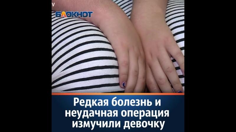 Редкая болезнь и неудачная операция измучили девочку