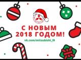 🎄С Новым 2018 годом! Команда ML9 🚘