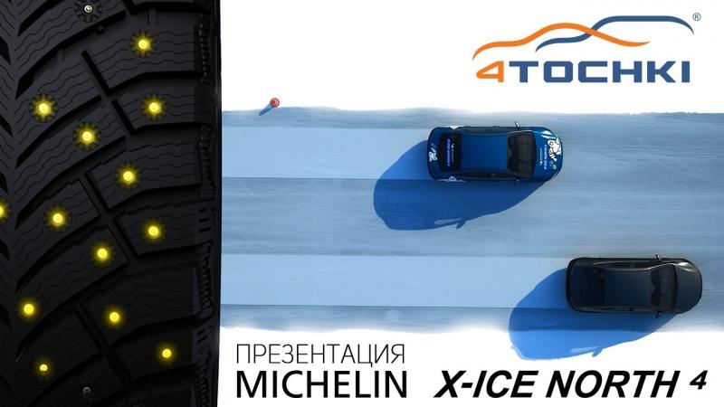 Презентация шин Michelin X-Ice North 4 на 4 точки. Шины и диски 4точки