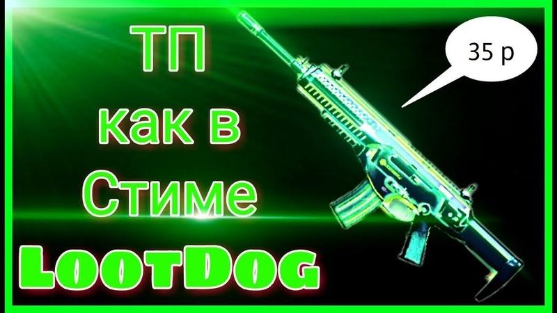 Bereta arx РАДИАЦИЯ за 35р LootDog Warface