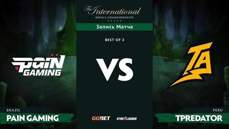 PaiN Gaming vs Thunder Predator, Вторая карта, TI8 Региональная SA Квалификация