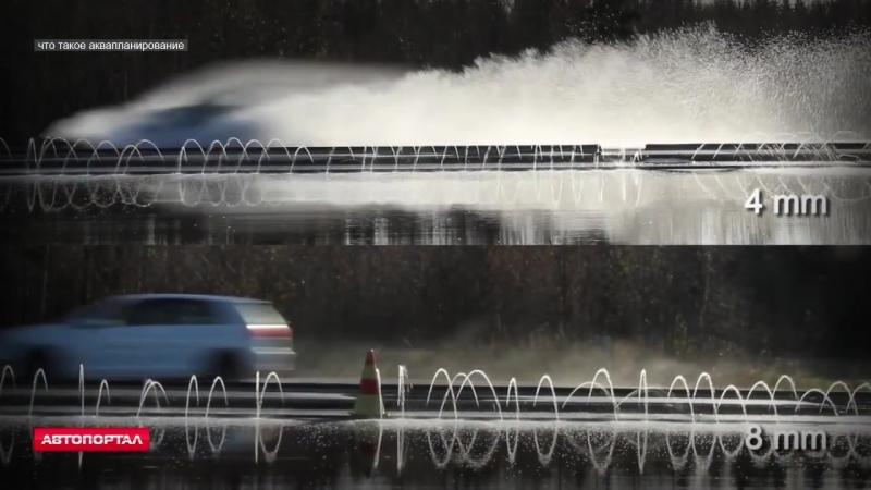 Что такое аквапланирование, и насколько важен износ протектора