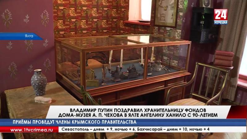 Президент РФ Владимир Путин поздравил хранительницу фондов дома-музея А. П. Чехова в Ялте Ангелину Ханило с 90-летием