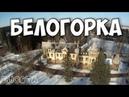 БЕЛОГОРКА | BELOGORKA | Усадьба Елисеевых | Russia