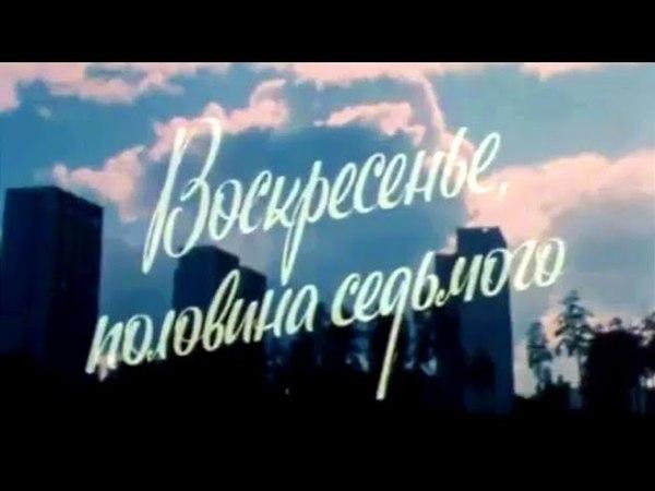 Воскресенье, половина седьмого (1988) | Фильмы. Золотая коллекция