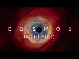 «Космос: Возможные миры» | National Geographic