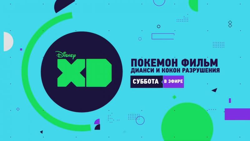 Покемон Фильм: Дианси и Кокон Разрушения   Disney XD Movie