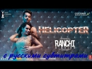 Ranchi Diaries Helicopter с рус субтитрами