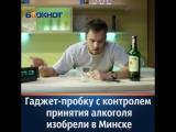 Новинка в Минске - алкопробка