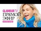 В прямом эфире Glamour Russia актриса Наталья Бардо