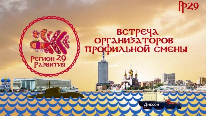 Встреча организаторов профильной смены Регион Развития 29