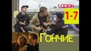 Русский, криминальный, сериал, Фильм ГОНЧИЕ ,1 сезон,серии 1-7,отдел по поимке опасных преступников
