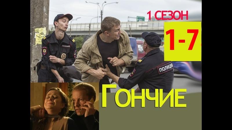 Русский криминальный сериал Фильм ГОНЧИЕ 1 сезон серии 1 7 отдел по поимке опасных преступников