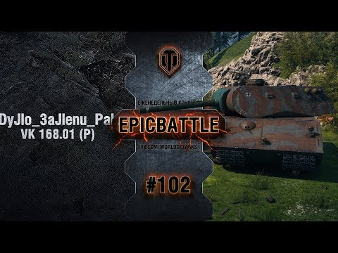 EpicBattle 102: DyJlo_3aJlenu_Pak / VK 168.01 (P) [World of Tanks]