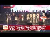 180401 Red Velvet @ Inter-Korean Concert in PyongYang