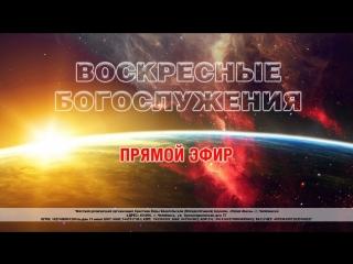 """Прямой эфир воскресного богослужения церкви """"Новая Жизнь"""" г.Челябинск"""