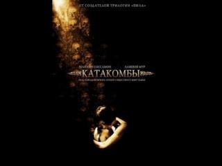 Катакомбы (2007) типа ужасы
