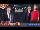 Благие намерения HD версия 2017 мелодрама 11 15 серия из 20