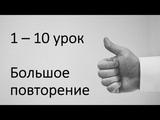 1-10 уроки повторение и советы, как запоминать выражения