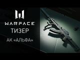 Лучший в мире АК «Альфа» теперь в Warface!