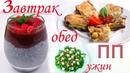 ДИЕТИЧЕСКИЙ /Завтрак, обед и ужин №2 ПП и ЗОЖ / кулинарный масло спрей