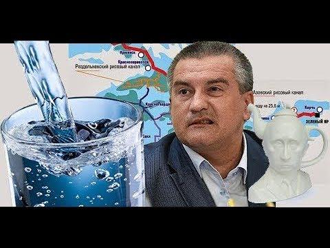 В Крыму объявили режим чрезвычайной ситуации из-за засухи. - YouTube