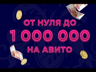 Мастер-класс «Авито: от нуля до миллиона»