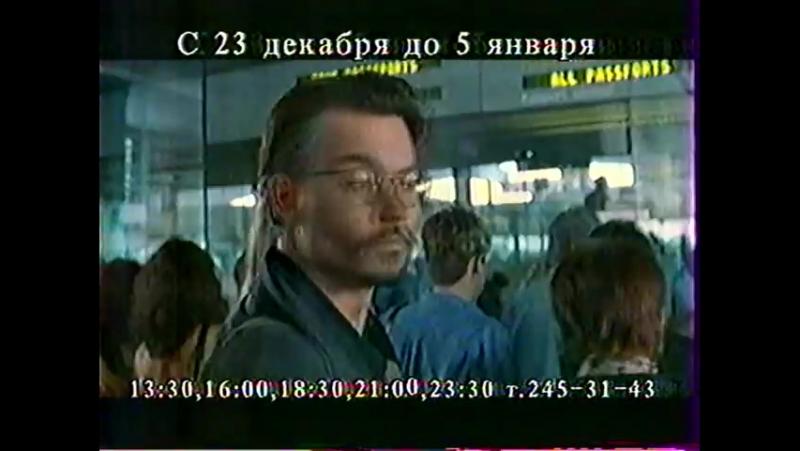 Старая реклама и анонсы ОРТ 1999 2000 гг