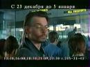 Старая реклама и анонсы ОРТ, 1999-2000 гг.