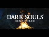 Анонс тизер Dark Souls Remastered.