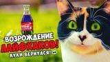 Возвращение Лайфхаков и Куки SlivkiShow Проверка лайфхаков 2.0